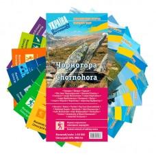 Туристические карты Карпат (комплект)