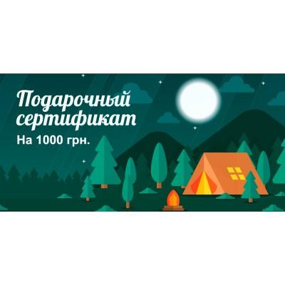 Подарочный сертификат. Номинал: 1000 грн