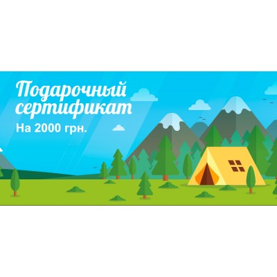 Подарочный сертификат. Номинал: 2000 грн