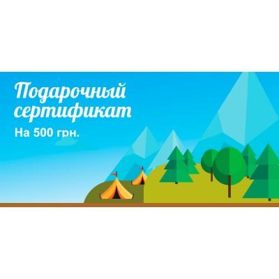 Подарочный сертификат. Номинал: 500 грн