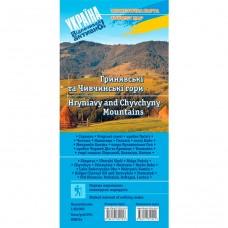 Гринявські та Чивчинські гори